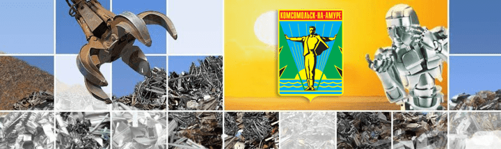 Metallolom-Komsomolsk-na-amure